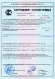 Скачать сертификат на конфеты (весовые, фасованные, наборы одного или нескольких наименований)