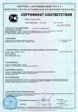 Скачать сертификат на резервуары запаса питьевой воды марки «РЗПВ»