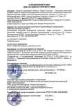 Скачать сертификат на средство моющее синтетическое порошкообразное универсальное «БИОЛАН ЭКОНОМ ЭКСПЕРТ»