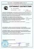 Скачать сертификат на плиты для фальшпола «Perfaten» на основе ДСП, марок Perfaten Атлант Есо