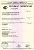 Скачать сертификат на изделия для новорожденных и детей ясельной группы из хлопчатобумажных тканей, с маркировкой «Geuther»: простынки, наволочки, пододеяльники, балдахины, бамперы для детских кроваток и манежей, в комплектах и отдельными предметами