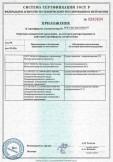 Скачать приложение к сертификату на пена монтажная полиуретановая огнестойкая модель «BAU MASTER» однокомпонентная