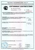 Скачать сертификат на плиты пенополистирольные экструзионные ТЕХНОНИКОЛЬ XPS марок: ТЕХНОПЛЕКС/TECHNOPLEX, ТЕХНОНИКОЛЬ CARBON ECO, ТЕХНОНИКОЛЬ CARBON PROF, ТЕХНОНИКОЛЬ CARBON SOLID, ТЕХНОНИКОЛЬ CARBON SAND