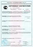 Скачать сертификат на уголок стальной равнополочный, марка «ЗАВОД ШПУНТОВЫХ КОНСТРУКЦИЙ»