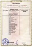 Скачать приложение к сертификату на электрические циркуляционные насосы типов: UP, UPS, UPSD, UPSO, UPA, UPM, Solar, Magna, Alpha, комплектующие и запасные части к ним