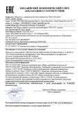 Скачать сертификат на краны шаровые для воды торговой марки «VALTEC»