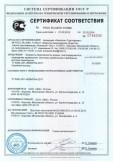 Скачать сертификат на элементы безопасности кровли: снегозадержатели, ограждения кровельные, лестницы кровельные и фасадные, мостики переходные