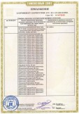 Скачать приложение к сертификату на выключатели автоматические типов: ПАР, ВН-32, ПРК32 и ПРК80, ВА88 с дополнительными контактами и принадлежностями торговой марки TDM ELECTRIC; АП50Б, ВА57Ф35