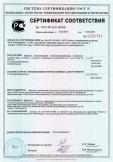 Скачать сертификат на жидкие керамические теплоизоляционные покрытия торговых марок: «Альтерм», «Альтермо»