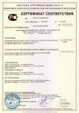 Скачать сертификат на электроплиты бытовые марки «Ладога»