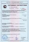 Скачать сертификат на плитки керамические неглазурованные (керамогранит) торговой марки «CFSystems»
