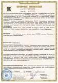 Скачать сертификат на центробежные насосы, торговая марка CALPEDA
