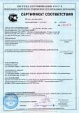 Скачать сертификат на соединительные детали трубопроводов т.м. «Lavita» диаметром (DN): 6, 8, 10, 12, 15, 16, 18, 20, 25, 32, 40, 50 мм из латуни с изолирующей прокладкой и без неё для подключения газового оборудования