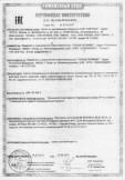 Скачать сертификат на сапоги специальные из литьевых полимерных материалов для защиты от химических факторов