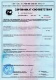 Скачать сертификат на стекло листовое с мультифункциональным мягким покрытием Pilkington Suncool