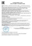 Скачать сертификат на устройства ввода информации: клавиатуры, мыши, торговой марки «Red Square»