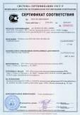 Скачать сертификат на рубероид типы РПП-300, РКП-350, РКК-350