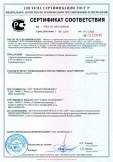 Скачать сертификат на материалы битумосодержащие рулонные кровельные и гидроизоляционные самоклеящиеся