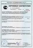 Скачать сертификат на замки врезные цилиндровые: 10-я, 20-я, 30-я серия (4 класс); Серия «PROFI» (1 класс)