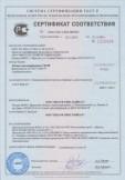 Скачать сертификат на листы гипсокартонные ГКЛВ