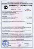 Скачать сертификат на плитки керамические (керамогранит) для полов и вентилируемых фасадов глазурованные