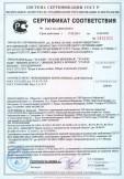 Скачать сертификат на водки: «ЭТАЛОН», «ЭТАЛОН БЕРЕЗОВАЯ», «ЭТАЛОН КЕДР», «ЗИМНЯЯ ДОРОГА», «ЗИМНЯЯ ДОРОГА НОЧНАЯ», «СТАРАЯ МОСКВА», «ПРАЗДНИЧНАЯ»
