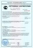 Скачать сертификат на грунт-эмаль по ржавчине различных цветов