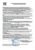 Скачать сертификат на устройства электропитания UPS5000-E-75K-BF, UPS5000-E-125K-FM, UPS5000-E-125K-FM-2