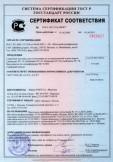 Скачать сертификат на герметики (составы для уплотнения) на полиуретановой основе марок: Emfimastic PU 15, Emfimastic PU 25, Emfimastic PU 40, Emfimastic PU 50