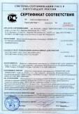 Скачать сертификат на бинты иммобилизирующие полимерные «ПРИМКАСТ»