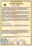 Скачать сертификат на низковольтные комплектные устройства распределения электрической энергии типов ШКУ, ШКУН, ШМ, ГРЩ, ПР, ШР, ШРС, РУСМ8000, РУСМ5000, ЩО70, Щ091, ШПЦН, ЩАП, ЯАВР, ЯРП, ЯЗН, КЗ, ШЗВ, ШЗН, РПР