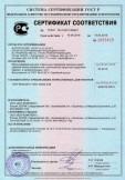 Скачать сертификат на брусья деревянные для стрелочных переводов железных дорог широкой колеи (ненаколотые, пропитанные защитным средством Креозот и непропитанные), тип I