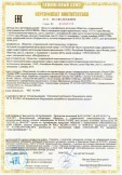 Скачать сертификат на оборудование для работы во взрывоопасных средах: газоанализаторы переносные «Геолан», газоанализаторы стационарные «Геолан», «Геолан», блоки сбора, обработки и передачи информации «Геолан», блоки питания «БП БИЗ-12-500-Ех»