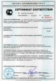 Скачать сертификат на кольца стеновые рабочей камеры колодца, типа КС. ГОСТ 8020-90