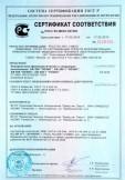 Скачать сертификат на холодильники фармацевтические ХФ-250 «ПОЗИС», ХФ-250-1 «ПОЗИС», ХФ-400 «ПОЗИС», ХФ-400-1 «ПОЗИС», ХФ-400 «ПОЗИС», ХФ-400-1 «ПОЗИС»