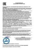 Скачать сертификат на одежда специальная для защиты от общих производственных загрязнений и механических воздействий: костюмы мужские и женские (куртки, брюки, полукомбинезоны, жилеты, головные уборы) «ФОРМГОСТ»