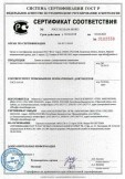 Скачать сертификат на плитки и плитки с декоративными элементами керамические глазурованные для внутренней облицовки стен