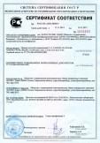 Скачать сертификат на мрамор молотый (микрокальцит)