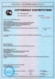 Скачать сертификат на люки смотровых колодцев и дождеприемники ливневых колодцев