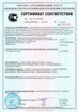 Скачать сертификат на материалы рулонные гидроизоляционные битумные марок Биполь К и П, Биполь XL К, Биполь Стандарт К и П, Бикроэласт К и П, Линокром К и П, Линокром РЕМ К, Бикрост К и П и их модификации
