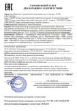 Скачать сертификат на сахар ванильный, торговая марка «Сахар ванильный»