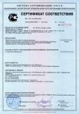 Скачать сертификат на водосточная система круглого сечения размерами 125/90 и 150/100 из стали с алюмоцинковым или защитно-декоративным полимерным покрытием торговой марки Grand Line®