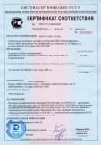Скачать сертификат на грунтовка глубокого проникновения
