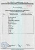 Скачать приложение к сертификату на изделия крепежные т.м. «Tech-KREP» из полимерных материалов