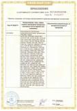 Скачать приложение к сертификату на водонагреватели электрические аккумуляционные бытовые, торговой марки «POLARIS»