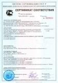 Скачать сертификат на материалы лакокрасочные водно-дисперсионные для наружных и внутренних работ: краски «Интериор 3» ВДАК-202, «Интериор-7» ВДАК-204, «Интериор-15» ВДАК-205, «Экстериор Минерал» ВДАК-111, «Экстериор-Дерево» ВДАК-112, «Экстериор Цоколь» ВДАК-113, лак ВДАК-121, пропитка ВДАК-012