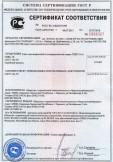 Скачать сертификат на гипс высокопрочный и сепарированный ГВВС-16 и ГВВС-19