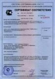 Скачать сертификат на смесь сухая гидроизоляционная обмазочная ЮНИС ГИДРОПЛАСТ