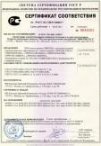 Скачать сертификат на GSM сигнализация «ЭРИТЕЯ» с дополнительными компонентами
