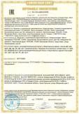 Скачать сертификат на щитки распределительные для жилых и общественных зданий, типа Щ (ЩР, ЩО, ЩАО, ЩБ, ЩК, ЯК, ЩВ, ЩУ)
